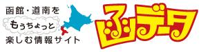 函館旅行情報ブログ【函データ旅行】